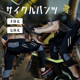 AIRFRIC サイクルパンツ レーサーパンツ メンズ トレーニングパンツ サイクルロングタイツ 十分丈 7分丈 スパッツ型 パッド付 自転車 ロードバイク サイクリング ss20c01