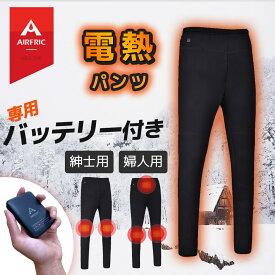 AIRFRIC バッテリー付き ヒーターパンツ 加熱パンツ 電熱パンツ 大きいサイズ 洗える 3段温度調整 裏起毛室内着 防寒パンツ 電熱ウェア パンツ 電熱 19AWP01-bt