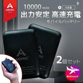 AIRFRIC 2個セット 電熱ベスト 専用 モバイルバッテリー PSE認証済み ヒートベスト ホットベスト USB充電 温度調整 防寒ベスト アウトドア スキー ス バイク 防寒 作業 防寒着 20MB01-2