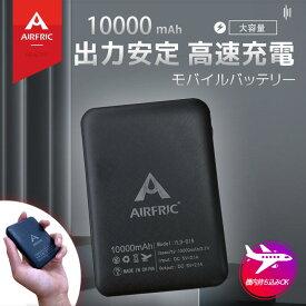 AIRFRIC 電熱ベスト 専用 モバイルバッテリー PSE認証済み ヒートベスト ホットベスト USB充電 温度調整 防寒ベスト アウトドア スキー ス バイク 防寒 作業 防寒着 20MB01