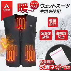 AIRFRIC 電熱ベスト 洗濯ネット付き ヒーターベスト 水洗い可 5つヒーター 3段温度調節 即暖 防寒 男女兼用 メンズ レディース バイク ZN01-5
