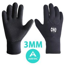 AIRFRIC ダイビンググローブ 手袋 3mm メンズ レディース 男女兼用 防寒保温 滑り止め 厚手 ネオプレン素材 ダイビング サーフィン シュノーケリング 1127