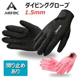 AIRFRIC ダイビンググローブ マリングローブ 1.5mm メンズ レディース キッズ 子ども シュノーケリンググローブ アクアグローブ d101