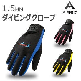 AIRFRIC ダイビンググローブ マリングローブ 1.5mm メンズ レディース キッズ 子ども シュノーケリンググローブ アクアグローブ xd100