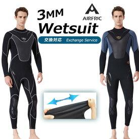 AIRFRIC 3mm ウェットスーツ フルスーツ メンズ サーフィン バックジップ ネオプレーン ダイビング 交換対応 大きいサイズ WS19495