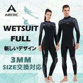 AIRFRIC 3mm ウェットスーツ メンズ レディース 男女兼用 フルスーツ バックジップ仕様 ネオプレーン 日焼け止め UVカット マリンスポーツ ダイビング シュノーケリング サーフィン 20L04