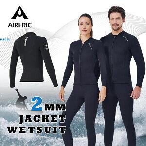 AIRFRIC ウェットスーツ タッパー ウェットジャケット メンズ レディース 2mm ジャージ ウォータージャケット 釣り 長袖 メンズ サーフィン ダイビング マリンスポーツ 21ws02