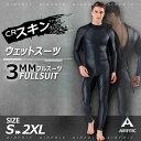 Airfirc ウェットスーツ 3mm フルスーツ サーフィン メンズ 高級素材 CRスキン 超伸縮性 マリンスポーツ ダイビング …