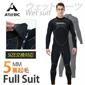 AIRFRIC サイズ交換対応 5mmウェットスーツ メンズ フルスーツ 裏起毛 バックジップXD1106