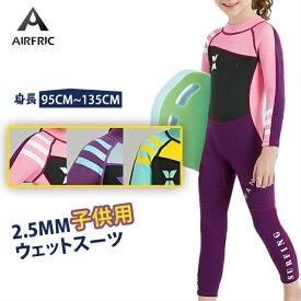 AIRFRIC 交換対応 子供用 ウェットスーツ 2.5mm キッズ ダイビングスーツ サーフィン シュノーケリング 男女兼用 ユニセックス KD188