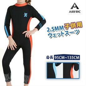 AIRFRIC 交換対応 子供用 ウェットスーツ 2.5mm キッズ ダイビングスーツ サーフィン シュノーケリング 男女兼用 ユニセックス KD819