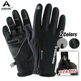 AIRFRIC グローブ 防水 防寒 スマホ対応 手袋 アウトドア保温 サイクルグローブ 自転車 アウトドア 登山 タッチパネル DB03