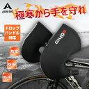 AIRFRIC ハンドルカバー サイクリンググローブ 自転車 サイクリング 手袋 サイクルグローブ  自転車グローブ ドロ…