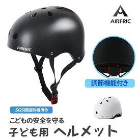AIRFRIC 子ども ヘルメット 調節可能 こども用 (SGS認証) 自転車 キッズ 幼児 サイクル スケボー キックボード KHM03