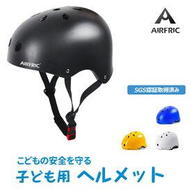 AIRFRIC 子供用 ヘルメット こども用 (SGS認証) 自転車 キッズ 幼児 サイクル スケボー キックボード KHM01