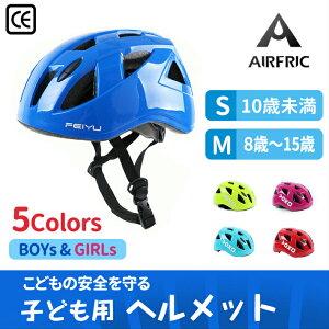 AIRFRIC 子供用 ヘルメット こども用 自転車 キッズ 幼児 サイクル スケボー キックボード ダイヤル式 KHM02