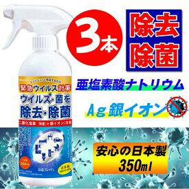 3本セット【二酸化塩素+銀イオン配合除菌スプレー】350ml 除菌 消毒 ウイルス対策 緊急ウィルス対策 送料無料