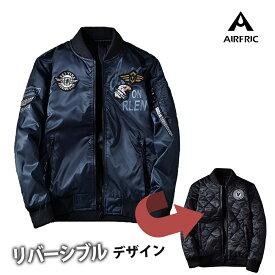 AIRFRIC 中綿 ジャケット リバーシブル ジャンパー メンズ フライトジャケット 秋 春 冬 ミリタリー ブルゾン カジュアル Z-B03