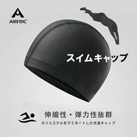 AIRFRIC スイムキャップ 水泳 帽子 スイミングキャップ PUラミネート シンプル 水泳帽 水泳 男女兼用 競泳 スイムウェア ウォータースポーツ 撥水 21sc03