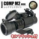 【キルフラッシュ標準搭載】 Aimpointタイプ COMP M2 ドットサイト ハイマウントモデル | 東京マルイ 電動ガン エアガ…