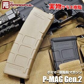 次世代電動ガン M4シリーズ SCAR-L 対応 MAGPUL PTS製 P-MAG ポリマー マガジン 120/30連 切替式   東京マルイ 次世代 電動ガン エアガン エアーガン トイガン ライフル 予備 スペア 樹脂 マグプル サバゲー サバイバルゲーム 銃 カスタム パーツ PMAG カスタムパーツ