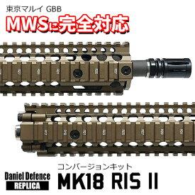 【東京マルイ GBB MWS対応】 MADBULL正式ライセンス DD MK18 RIS II 9.5inch フロント コンバージョン キット FDE | GP-MWS014A ガスガン ガスブロ M4A1 MWS CQBR Block1 カスタム パーツ セット ハンドガード アウターバレル RIS2 Daniel Defence ダニエルディフェンス