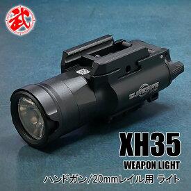 【ハンドガンライト】 SOTAC製 SUREFIREタイプ XH35 ウェポンライト LEDフラッシュライト | サバゲー サバゲ サバイバルゲーム ピストル ライト フラッシュライト ハンドガン エアガン エアーガン 電動ガン ガスガン トイガン 18歳以上 おすすめ