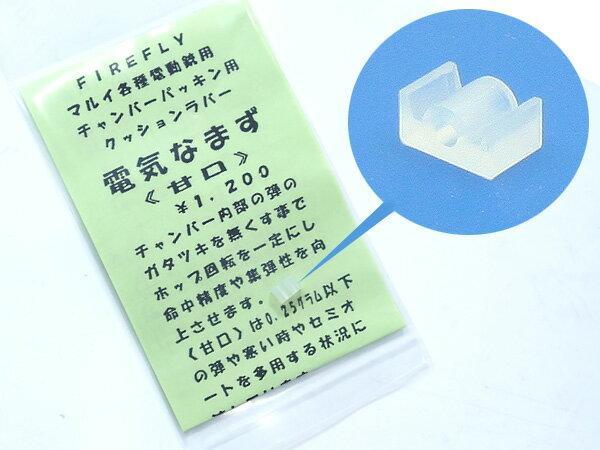 【FIREFLY製】電動ガン用 電気なまず チャンバーパッキン用 カスタムクッションラバー
