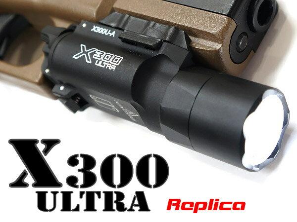 【SUREFIREタイプ】X300 ULTRA LEDフラッシュライトレプリカ(高光度LED使用)