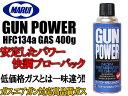【東京マルイ製】Newガンパワー HFC134aガス 400g