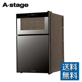 ★あす楽対応★即納★A-Stage 2ドア冷蔵庫一体型 ワインクーラー ミラーガラス 62L ブラック WRH-M262 冷蔵庫一体型 ワインクーラー ペットボトル ワインクーラー8本と40Lの冷蔵庫 ワインクーラー ミラーガラス扉 ペルチェ式 ファン式 静音タイプ ワイン8本