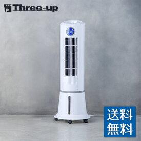 冷風機 冷風扇★即納★あす楽対応★スリーアップ スリムタワー冷風扇 ウォータークールファン ホワイト ホワイト RF-T1801WH 冷風 送風 保冷タンク 水タンク 冷たい水 ヒンヤリとした自然な涼風 タワーファン キャスター