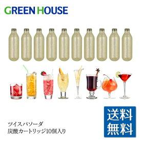 グリーンハウス ツイスパソーダ 炭酸カートリッジ10個入り SODAA-CH10 炭酸水メーカー