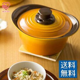 アイリスオーヤマ 無加水鍋20cm イエロー MKSS-P20-YE 焼く・煮る・炊く・蒸す・炒める・茹でる セラミックコーティング お手入れ簡単
