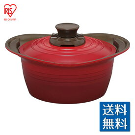 アイリスオーヤマ 無加水鍋20cm レッド MKSS-P20-RD 焼く・煮る・炊く・蒸す・炒める・茹でる セラミックコーティング お手入れ簡単
