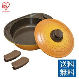 アイリスオーヤマ 無加水鍋24浅型 イエロー MKSS-P24S-YE 焼く・煮る・炊く・蒸す・炒める・茹でる セラミックコーティング お手入れ簡単