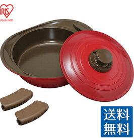 アイリスオーヤマ 無加水鍋24浅型 レッド MKSS-P24S-RD 焼く・煮る・炊く・蒸す・炒める・茹でる セラミックコーティング お手入れ簡単