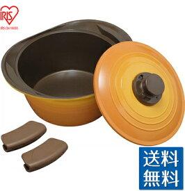 アイリスオーヤマ 無加水鍋24深型 イエロー MKSS-P24D-YE 焼く・煮る・炊く・蒸す・炒める・茹でる セラミックコーティング お手入れ簡単
