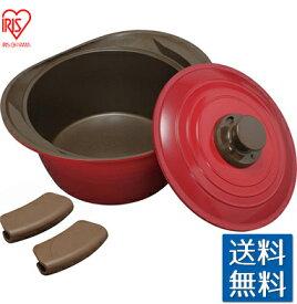 アイリスオーヤマ 無加水鍋24深型 レッド MKSS-P24D-RD 焼く・煮る・炊く・蒸す・炒める・茹でる セラミックコーティング お手入れ簡単