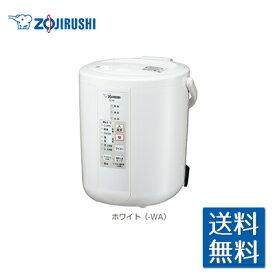 ★あす楽対応★象印 スチーム式加湿器 ホワイト EE-RP50-WA フィルター不要 広口容器 ふた開閉ロック 転倒湯もれ防止