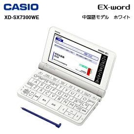 カシオ Casio 2020年2月14日発売 電子辞書 EX-Word エクスワード 中国語モデル ホワイト XD-SX7300WE