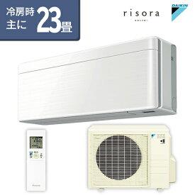 ダイキン(DAIKIN) SXシリーズ risora リソラ ルームエアコン 主に23畳用 ファブリックホワイト S71XTSXP-F 2020年モデル 水内部クリーン 無線LAN内蔵【エアコン本体(室外機付き)】