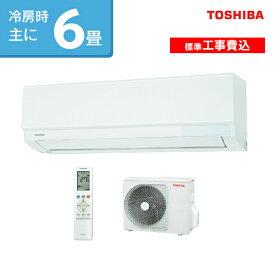 ★標準取付工事費込でお買い得★東芝(TOSHIBA) TMシリーズ ルームエアコン 主に6畳用 RAS-2210TM-W-SET 2020年モデル ピークカット機能 やわらかドライ(除湿) マジック洗浄熱交換器 内部乾燥 窓上設置