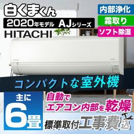 【防虫キャップ全員プレゼント♪】エアコン 工事費込 6畳 日立 AJシリーズ 白くまくん スターホワイト RAS-AJ22K-W-SET コンパクト設計 シンプル ソフト除湿 弱冷房 内部乾燥 型落ち 2020年モデル 昨年モデル