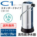 日本ガイシ C1ファインセラミックフィルター浄水器 スタンダード 据え置きタイプ ネイビーブルー CW-101-NB シーワン 日本碍子 NGK