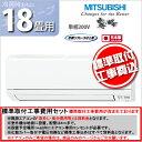 【標準取付工事費込でこの価格♪】三菱電機 MSZ-GV565S-W ルームエアコン おもに18畳用 GVシリーズ 2015年モデル【買い替え2016】【取り付け...