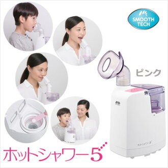 Inhalation therapy ultrasound thermal inhalation with UN-135 (hot showers 5) pink UN-135A-JC1 * mouth nose for * warm, and to Ecuador, which works actively