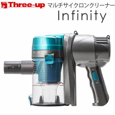 スリーアップ マルチサイクロンクリーナー「Infinity(インフィニティー)」 ブルー VC-1435BL ハンディ型 スティック型 2WAY掃除機 サイクロン式掃除機 【新生活2017】