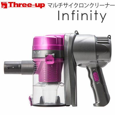 スリーアップ マルチサイクロンクリーナー「Infinity(インフィニティー)」 パープル VC-1435PP ハンディ型 スティック型 2WAY掃除機 サイクロン式掃除機 【新生活2017】