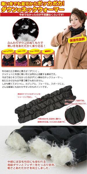 グリムぽかぽかネックウォーマー(軽くて暖かいダウン&フェザーのネックウォーマー)ブラックGL000257